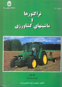 تراکتورها و ماشین های کشاورزی (جلد اول)