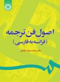 اصول فن ترجمه- فرانسه به فارسی (1232)