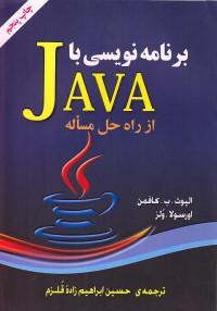 برنامه نویسی با JAVA  از راه حل مسئله
