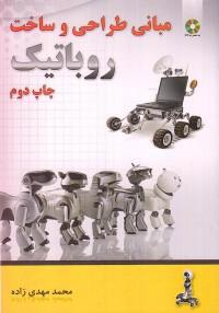 مبانی طراحی و ساخت روباتیک