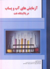 آزمایش های آب و پساب در پالایشگاه نفت /Water & Waste Water Tests In Oil Refinery