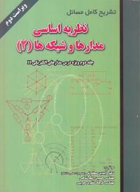 تشریح کامل مسائل نظریه اساسی مدار ها و شبکه ها 2