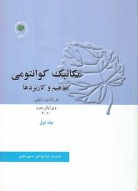 مکانیک کوانتومی مفاهیم و کاربردها (جلد اول)