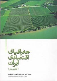 جغرافیای اقتصادی ایران (کشاورزی)
