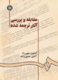 مقابله و بررسی آثار ترجمه شده (896)