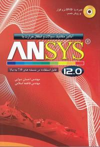 آنالیز مکانیک سیالات و انتقال حرارت با ansys12.0