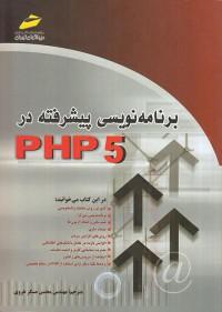 برنامه نویسی پیشرفته در PHP 5