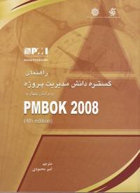 کاربرد راهنمای گسترش دانش مدیریت پروژه PMBOK 2008