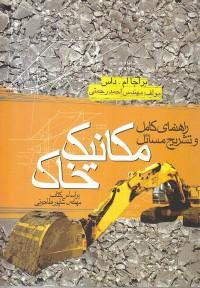 تشریح کامل مسائل مکانیک خاک ( براجا ام.داس )