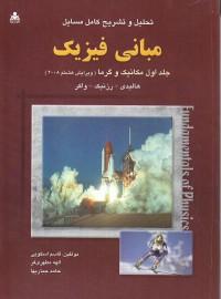 تحلیل و تشریح کامل مسائل مبانی فیزیک هالیدی - رزنیک - واکر (جلد اول مکانیک،گرما)ویرایش هشتم (2008)