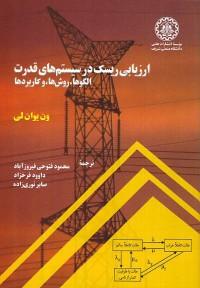 ارزیابی ریسک در سیستم های قدرت(الگوها، روش ها و کاربردها)