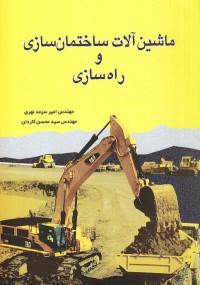 ماشین آلات ساختمان سازی و راه سازی