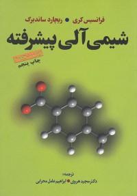 شیمی آلی پیشرفته / ویراست پنجم