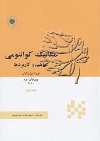 مکانیک کوانتومی مفاهیم و کاربردها (جلد دوم)