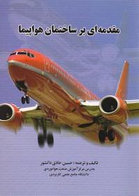 مقدمه ای بر ساختمان هواپیما