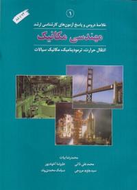 خلاصه دروس و پاسخ آزمون های کارشناسی ارشد مهندسی مکانیک (88-74) جلد اول