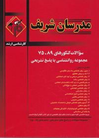 سوالات کنکورهای 89-75 مجموعه روانشناسی با پاسخ تشریحی