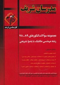 مجموعه سوالات کنکورهای 89-78 رشته مهندسی مکانیک با پاسخ تشریحی