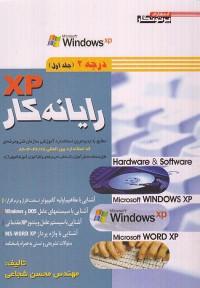 رایانه کار XP، درجه 2 (جلد اول)