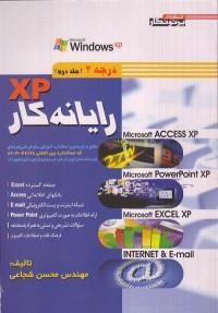 رایانه کارXP، درجه 2 (جلد دوم)