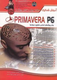 آموزش شماتیک Primavera P6