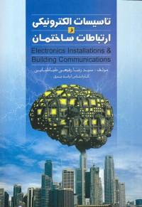 تاسیسات الکترونیکی و ارتباطات ساختمان