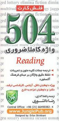 504 واژه کاملا ضرروری ریدینگ /  504Absolutely Essential Words reading