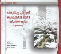 آموزش پیشرفته Auto CAD 2011 برای معماران (سه بعدی)