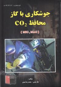 جوشکاری با گاز محافظ  CO2 (MIG,MAG)