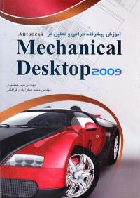 آموزش پیشرفته طراحی و تحلیل در Autodesk Mechanical Desktop 2009