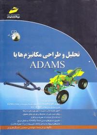 تحلیل و طراحی مکانیزم ها با ADAMS