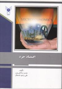 اقتصاد خرد