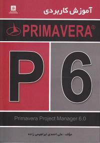 آموزش کاربردی Primavera Enterprise 6.0