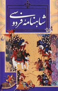 شاهنامه فردوسی براساس نسخه نه جلدی چاپ مسکو (قاب)
