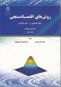روش های اقتصاد سنجی (جلد اول)