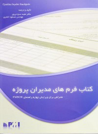 کتاب فرم های مدیران پروژه