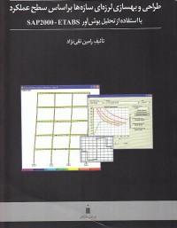 طراحی و بهسازی لرزه ای سازه ها بر اساس سطح عملکرد با استفاده از تحلیل پوش آور