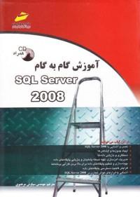 آموزش گام به گامSQL Server 2008