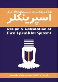 طراحی و محاسبات سیستمهای اطفاء حریق اسپرینکلر