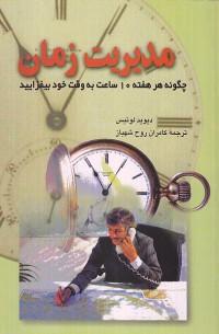 مدیریت زمان(چ10)