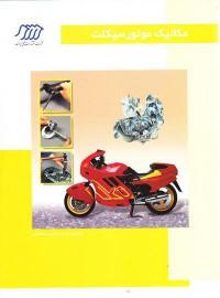 مکانیک موتورسیکلت