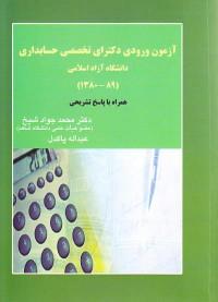 آزمون ورودی دکترای تخصصی حسابداری (1389-1380)دانشگاه آزاد اسلامی