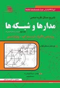 تشريح كامل مسائل نظريه اساسی مدارها و شبكه ها (2)