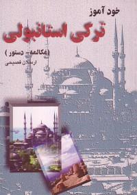 خودآموز ترکی استانبولی(چ7)