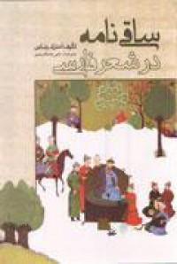 ساقی نامه در شعر فارسی