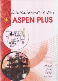 شبیه سازی و بهینه سازی فرآیندهای نفت، گاز و پتروشیمی با ASPEN PLUS