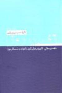 تفسیر روز (جلد دوم) تفسیر عقلی - کاربردی قرآن کریم با توجه به مسائل روز
