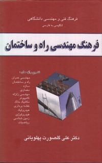 فرهنگ فنی و مهندسی دانشگاهی انگلیسی به فارسی- فرهنگ مهندسی راه و ساختمان اندیکسدار