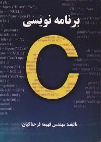 برنامه نوبیسی به زبان c
