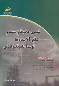 شیمی محیط زیست و دفع آلاینده ها توسط نانو تکنولوژی